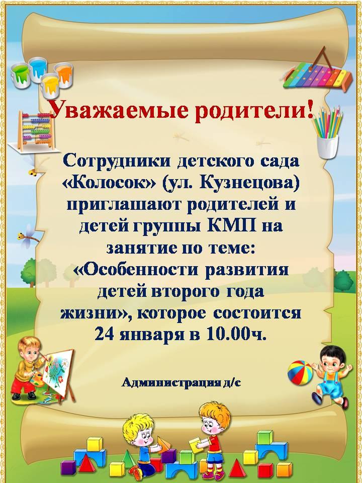 Объявление для родителей детей группы КМП